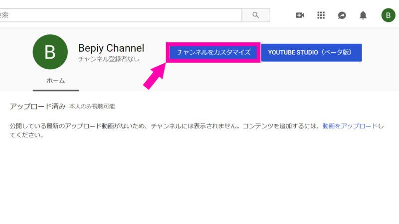チャンネルのカスタマイズ画面
