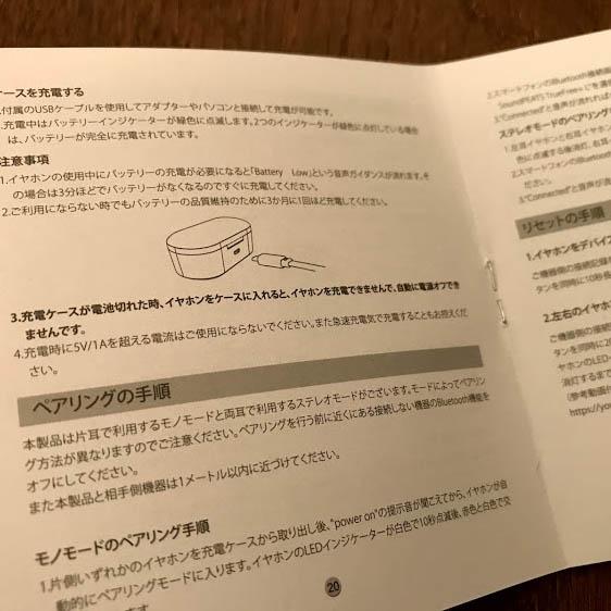 取説も日本語表記です